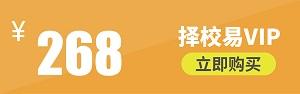 268.00元成为择校易VIP会员