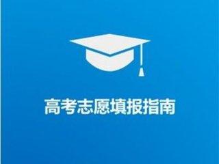 高考志愿填报:高校专业选择七大建议