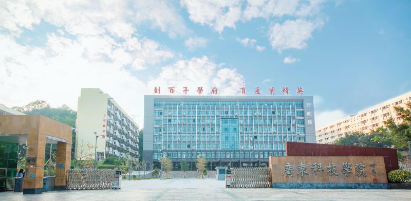 广东科技学院校园风光1
