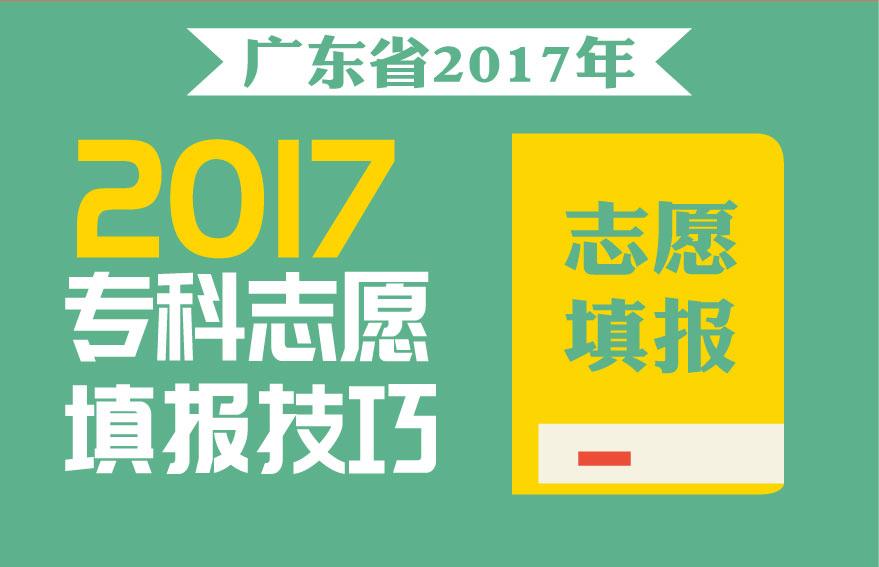 广东省2017年专科志愿填报技巧