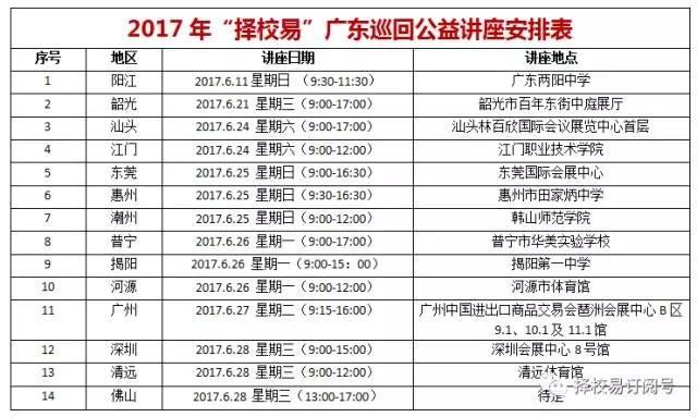 【志愿填报】2017择校易广东巡回公益讲座进行中【6月11-28日】