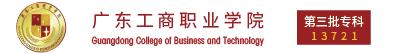 广东工商职业学院2