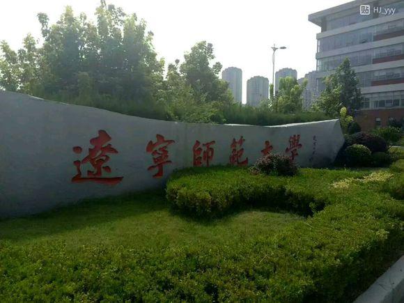 辽宁师范大学图片1