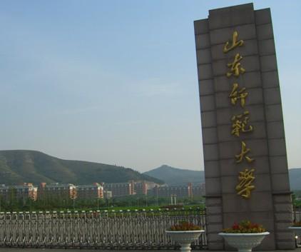 山东师范大学图片1