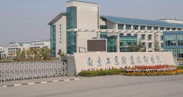 南京工业职业技术学院校园风光1