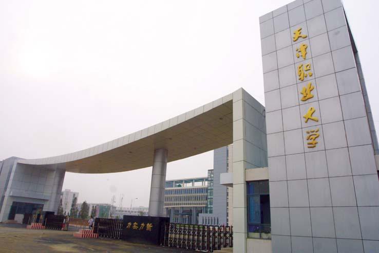 天津职业大学校园风光1