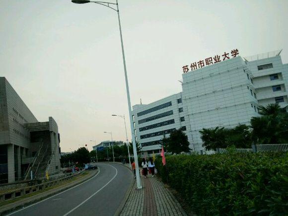 苏州职业大学校园风光2