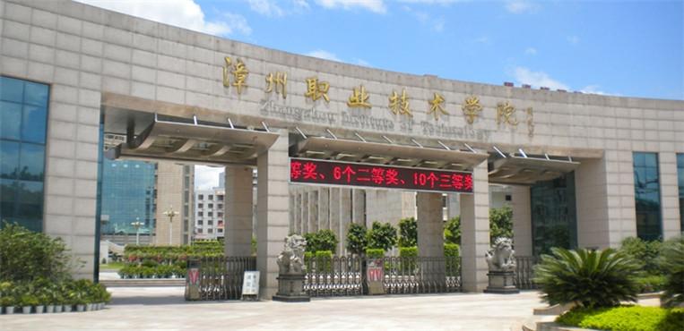 漳州职业技术学院校园风光2