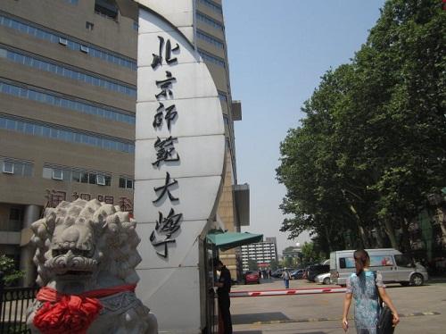 北京师范大学校园风光4