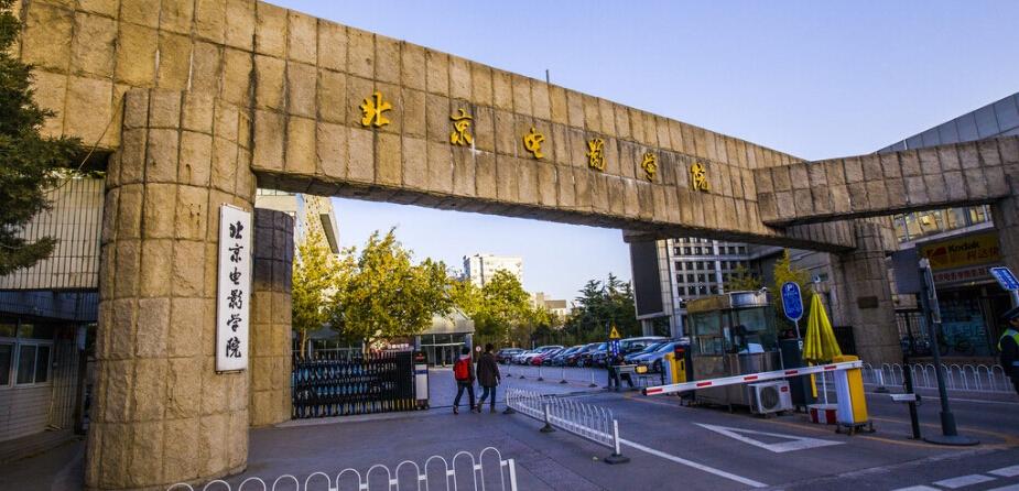 北京电影学院校园风光6