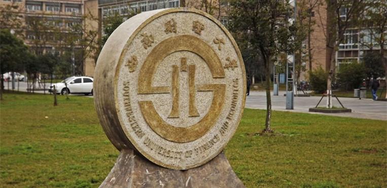 西南财经大学(中外合作办学专业)校园风光4