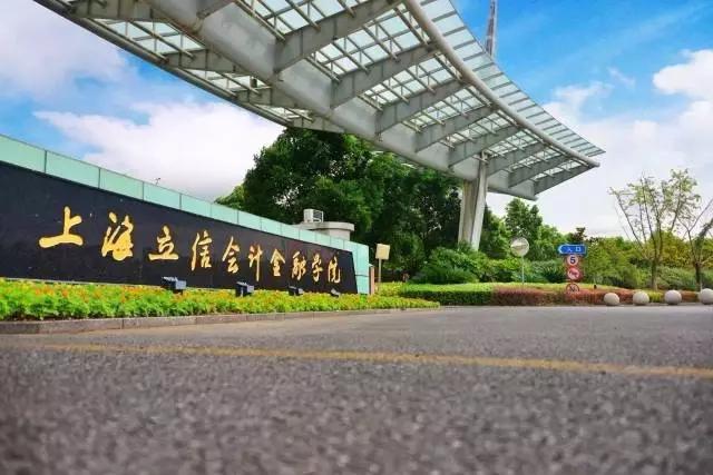 上海立信会计金融学院校园风光5