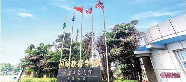 广东工业大学(中外合作办学专业)校园风光