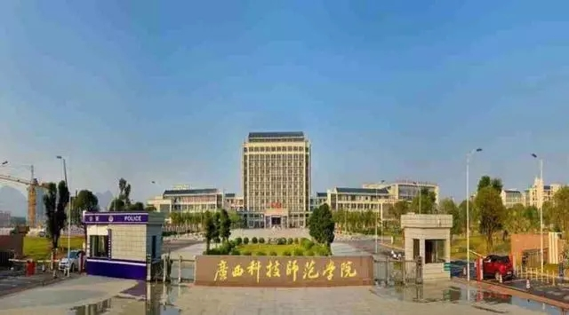 广西科技师范学院校园风光2