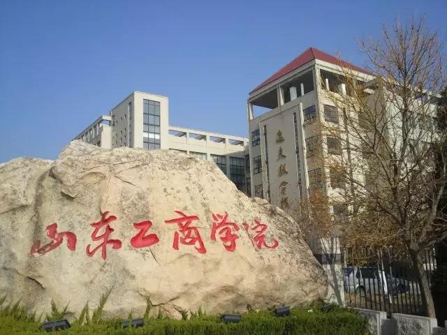 山东工商学院校园风光2