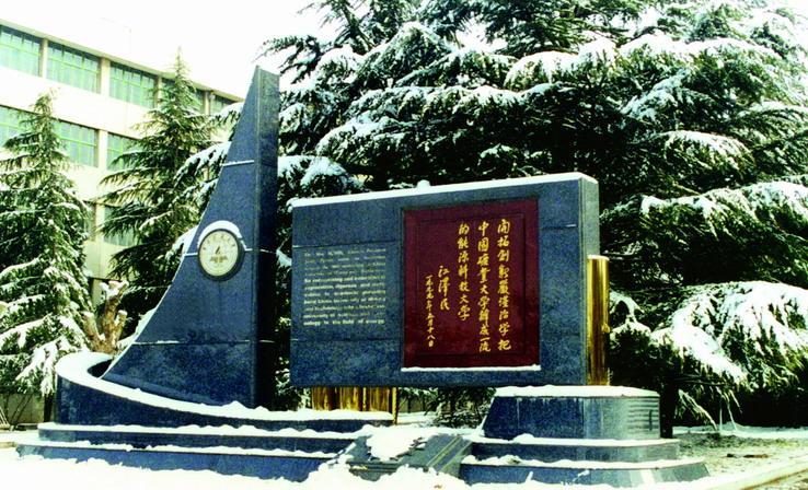 中国矿业大学徐海学院校园风光3