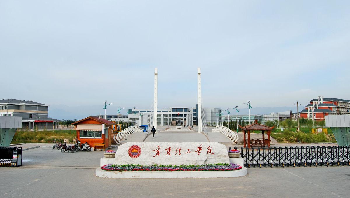 宁夏理工学院校园风光1
