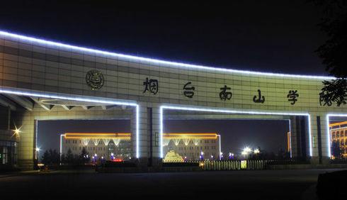 烟台南山学院校园风光3