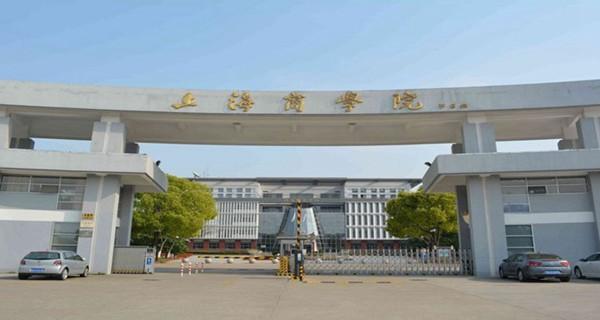 上海商学院校园风光2