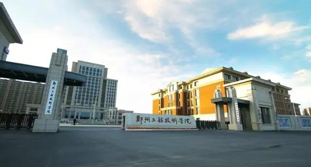 郑州工程技术学院校园风光5