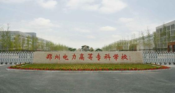 郑州电力高等专科学校校园风光3