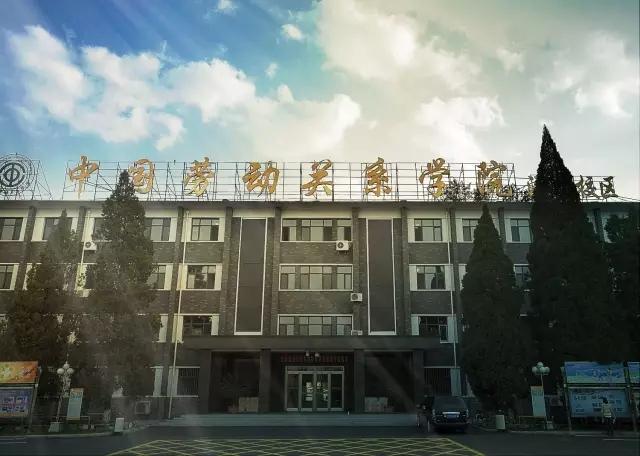 中国劳动关系学院校园风光3