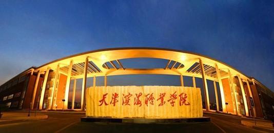 天津滨海职业学院校园风光5