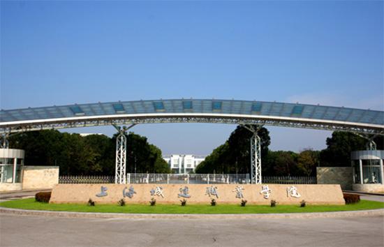 上海城建职业学院校园风光1