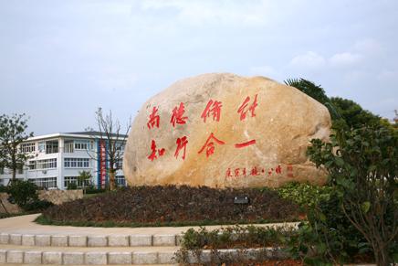 上海电子信息职业技术学院校园风光3