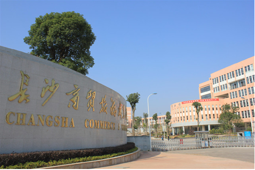 长沙商贸旅游职业技术学院校园风光5
