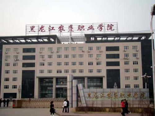 黑龙江农垦职业学院校园风光2