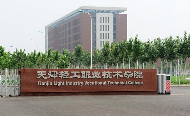 天津轻工职业技术学院校园风光3