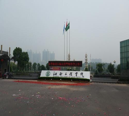 江西工程学院1