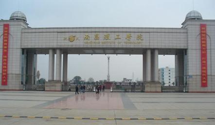 南昌理工学院5