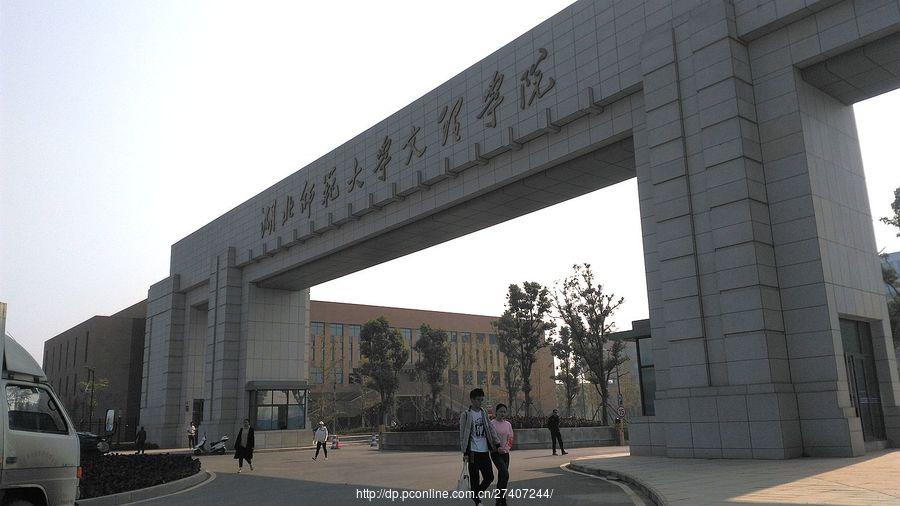 湖北师范大学文理学院校园风光1