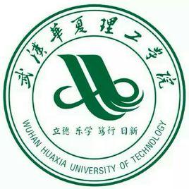 武汉华夏理工学院(原武汉理工大学华夏学院)
