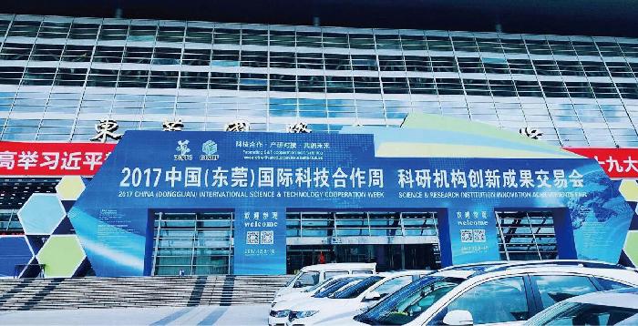 【择校易】参展2017年中国(东莞)科技合作周展览会