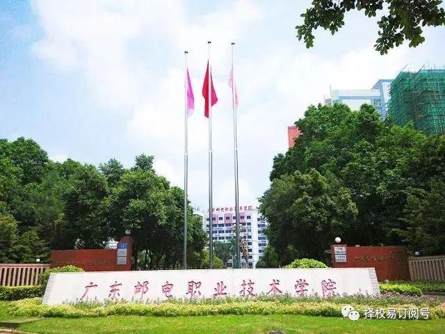 广东专科院校介绍----广东邮电职业技术学院