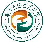 惠州工程职业学院