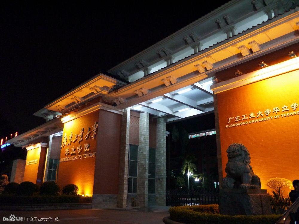 广东工业大学华立学院校园风光2