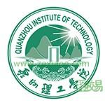 泉州职业技术大学