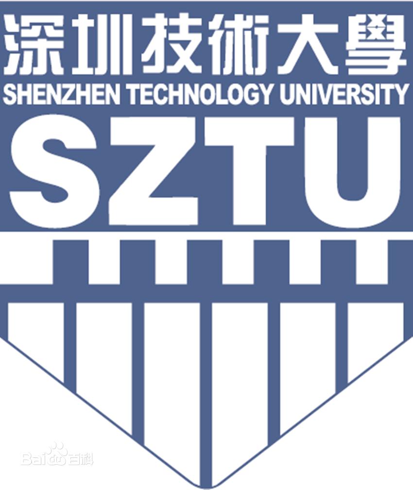 深圳技术大学(筹)