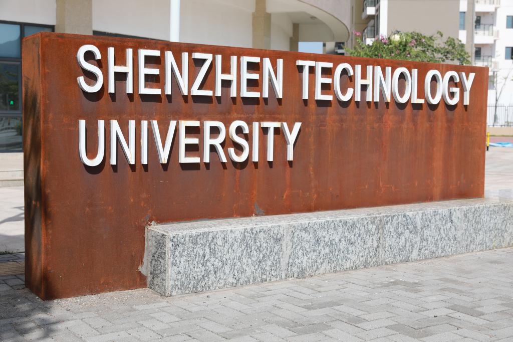深圳技术大学校园风光3