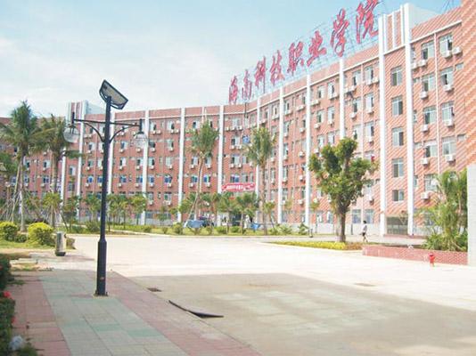 海南科技职业大学校园风光5