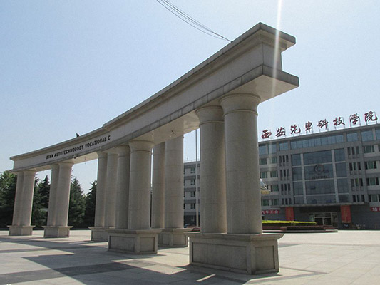 西安汽车科技学院(原:西安汽车科技职业学院)校园风光4