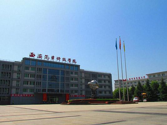 西安汽车科技学院(原:西安汽车科技职业学院)校园风光5