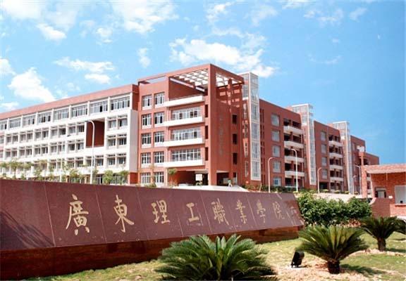 广东专科学院介绍---广东理工职业学院