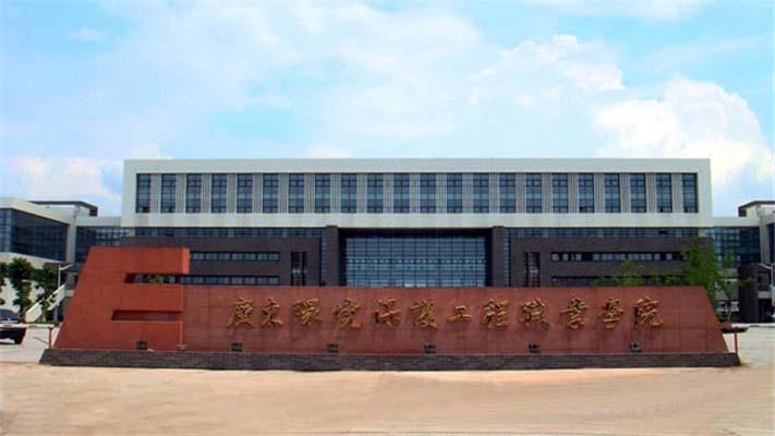 广东专科学院介绍---广东环境保护工程职业学院