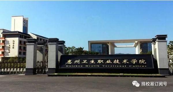 广东专科学院介绍---惠州卫生职业技术学院