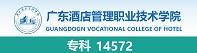 广东酒店管理职业技术学院(2)